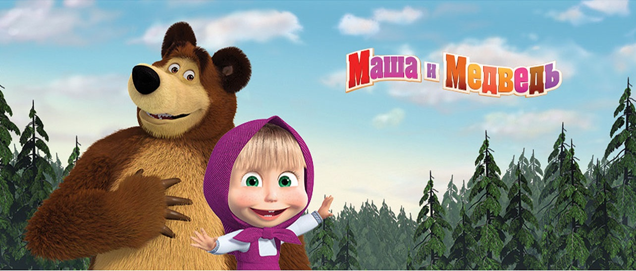 Universal Kids to Release Russian Series 'Masha and the Bear' In U.S